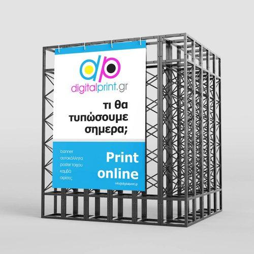digitalprint-banner